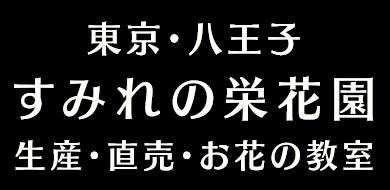 東京・八王子 すみれの栄花園 生産・直売・お花の教室